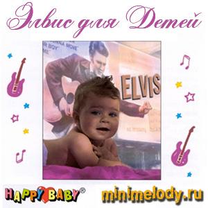 Элвис для малышей Happy Baby