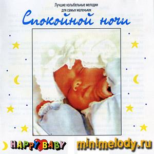Колыбельные песни Happy Baby