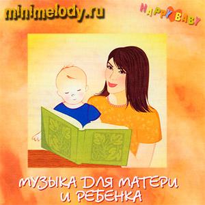 Музыка для новорожденных Happy Baby