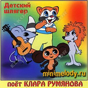 Песни Клары Румяновой