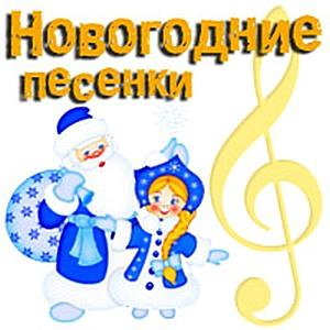 Новогодние песенки