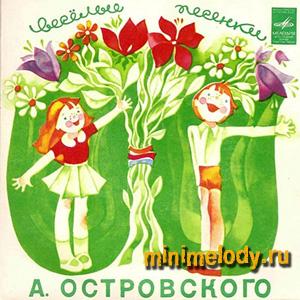 Весёлые песенки Островского